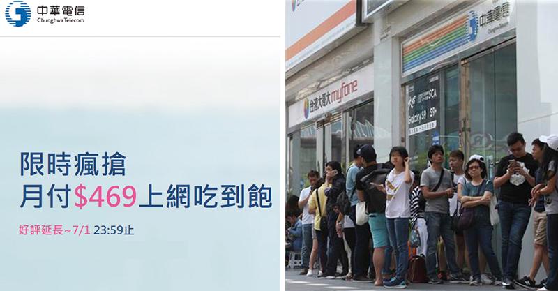 中華電信469方案延期!一樣給你吃到撐 網:排499的要瘋了