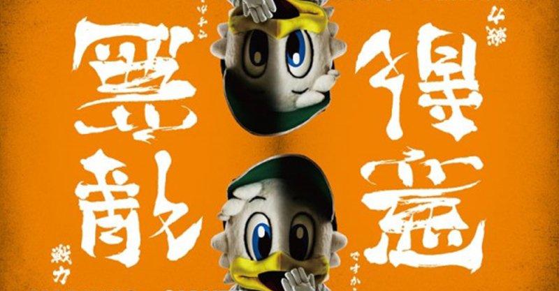 日本神級翻轉字新作!交流→挑発、「怪物」顛倒後意義太震撼!
